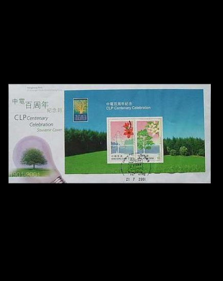 HONG KONG CLP CENTENARY CELEBRATION STAMPS FIRST DAY COVER 2001