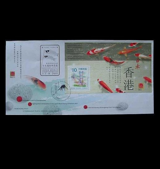 HONG KONG  JAPAN STAMP EXHIBITION STAMP  FIRST DAY COVER 2001
