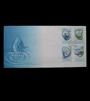 HONG KONG 150 YEARS WATER SUPPLY STAMPS FIRST DAY COVER 2001