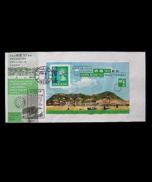 HONG KONG STAMP EXHIBITION 1997 STAMP FIRST DAY COVER MAY1996