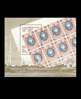 RUSSIA STAMPS 150th ANNIVERSARY OF THE FIRST RUSSIAN POSTAL STAMP 2007