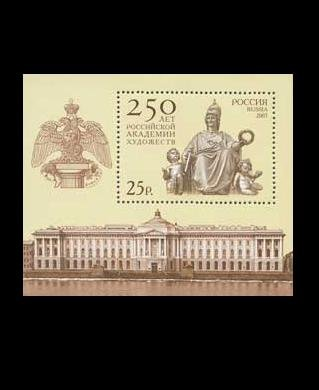 RUSSIA 250th ANNIVERSARY OF THE RUSSIAN ACADAMY OF ART STAMP 2007