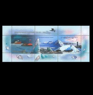 RUSSIA THE INTERNATIONAL POLAR YEAR 2007 2008 STAMPS