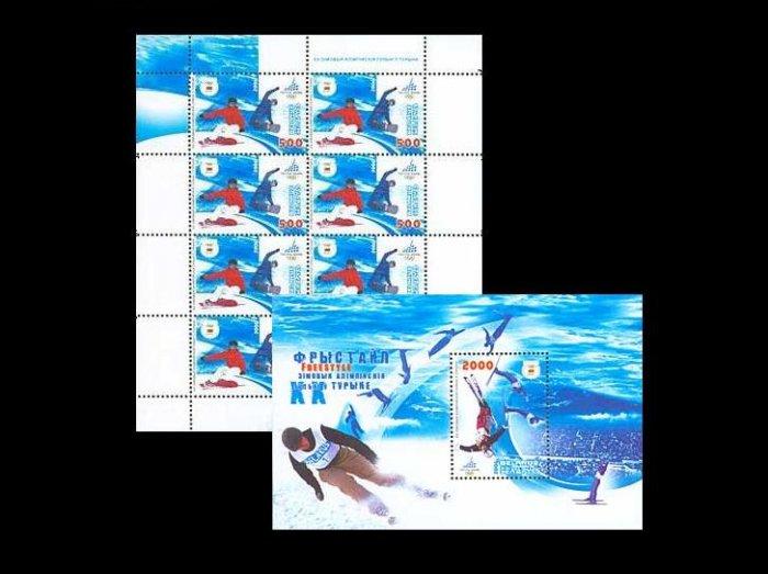 BELARUS XX WINTER OLYMPIC GAMES TURIN TORINO STAMPS 2006
