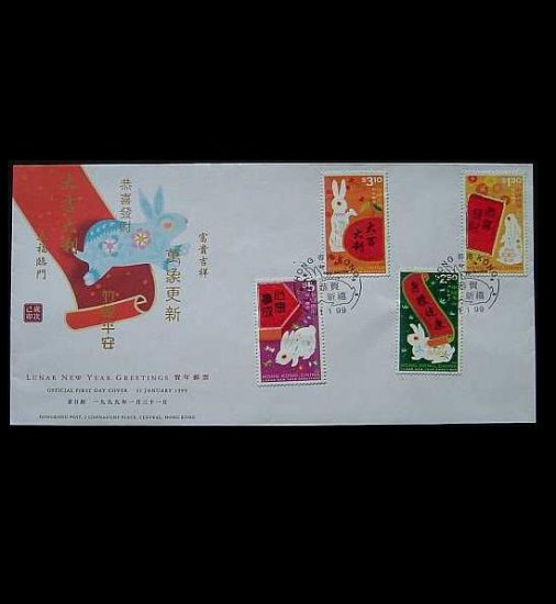 HONG KONG YEAR OF THE RABBIT STAMPS FIRST DAY COVER 1999