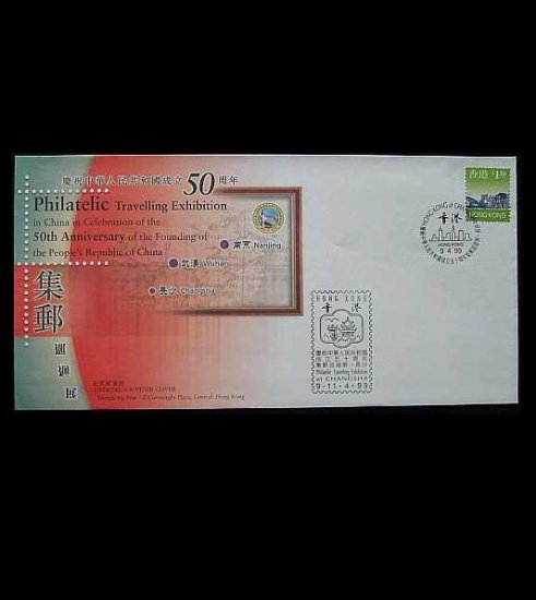 HONG KONG PHILATELIC TRAVELLING EXHIBITION 1999 STAMP FIRST DAY COVER