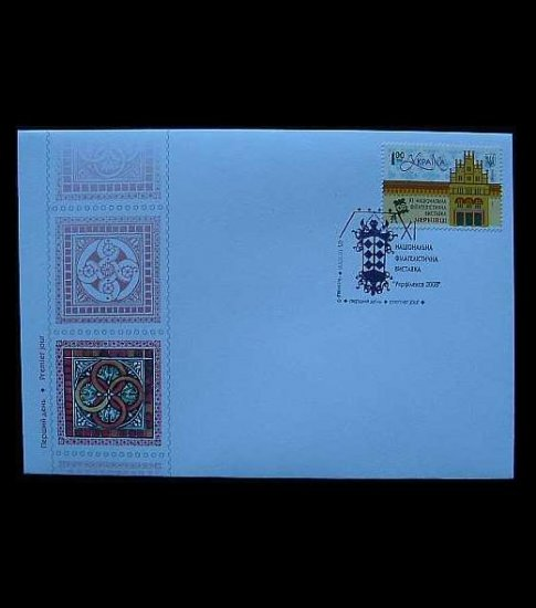 UKRAINE XI NATIONAL PHILATELIC EXHIBITION CHERNIVTSI FIRST DAY COVER 2008