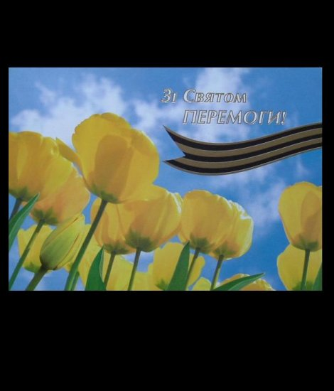 UKRAINE POSTCARD ISSUED IS CELEBRATION VICTORY GREAT PATRIOTIC WAR 2006