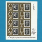 RUSSIA SOVIET UNION 150th ANNIVERSARY FIRST STAMP BRITISH PENNY BLACK MINISHEET 1990
