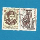BULGARIA 200th ANNIVERSARY BIRTH OF NIKOLA KARASTOYANOV STAMP 1978