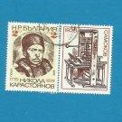 BULGARIA 200th ANNIVERSARY BIRTH OF NIKOLA KARASTOYANOV STAMP 1978