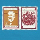 BULGARIA 150th ANNIVERSARY BIRTH OF HRISTO G DANOV STAMP 1978
