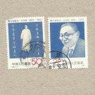 CHINA TAO XINGZHI CHINESE EDUCATOR AND REFORMER STAMPS 1991