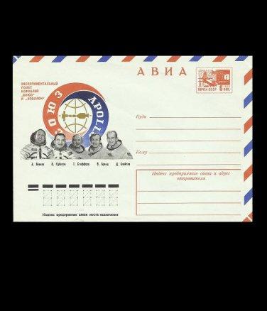 RUSSIAN APOLLO ASTRONAUTS PRE STAMPED POSTAL COVER 1975