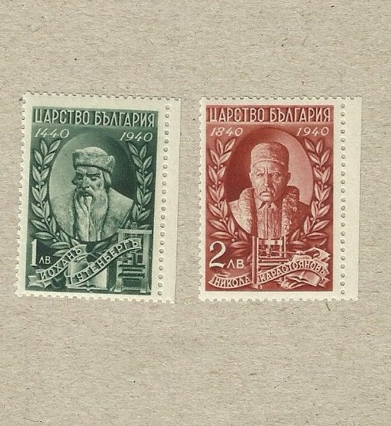 BULGARIA GUTENBERG PRINTING PRESS MNH WARTIME STAMPS 1940
