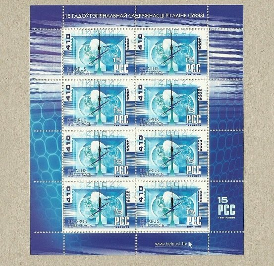 BELARUS 15th ANNIVERSARY RCC REGIONAL COMMONWEALTH FIELD OF COMMUNICATIONS STAMPS MINIPAGE 2006