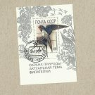 RUSSIA SOVIET UNION NATURE CONSERVATION BARN SWALLOW STAMP BLOCK 1989
