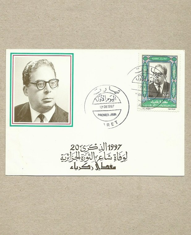 ALGERIA  MOUFDI ZAKARIA MAXIMUM POST CARD 1997