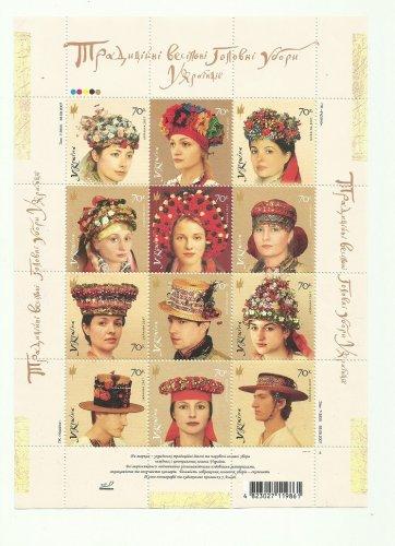 UKRAINE TRADITIONAL HEADDRESS OF UKRAINIAN WOMEN STAMPS 2007
