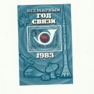 SOVIET UNION RUSSIA WORLD COMMUNICATIONS YEAR STAMP BLOCK 1983
