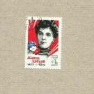 RUSSIA SOVIET UNION 100th ANNIVERSARY BIRTH JEANNE LABOURBE FRENCH COMMUNIST STAMP 1977