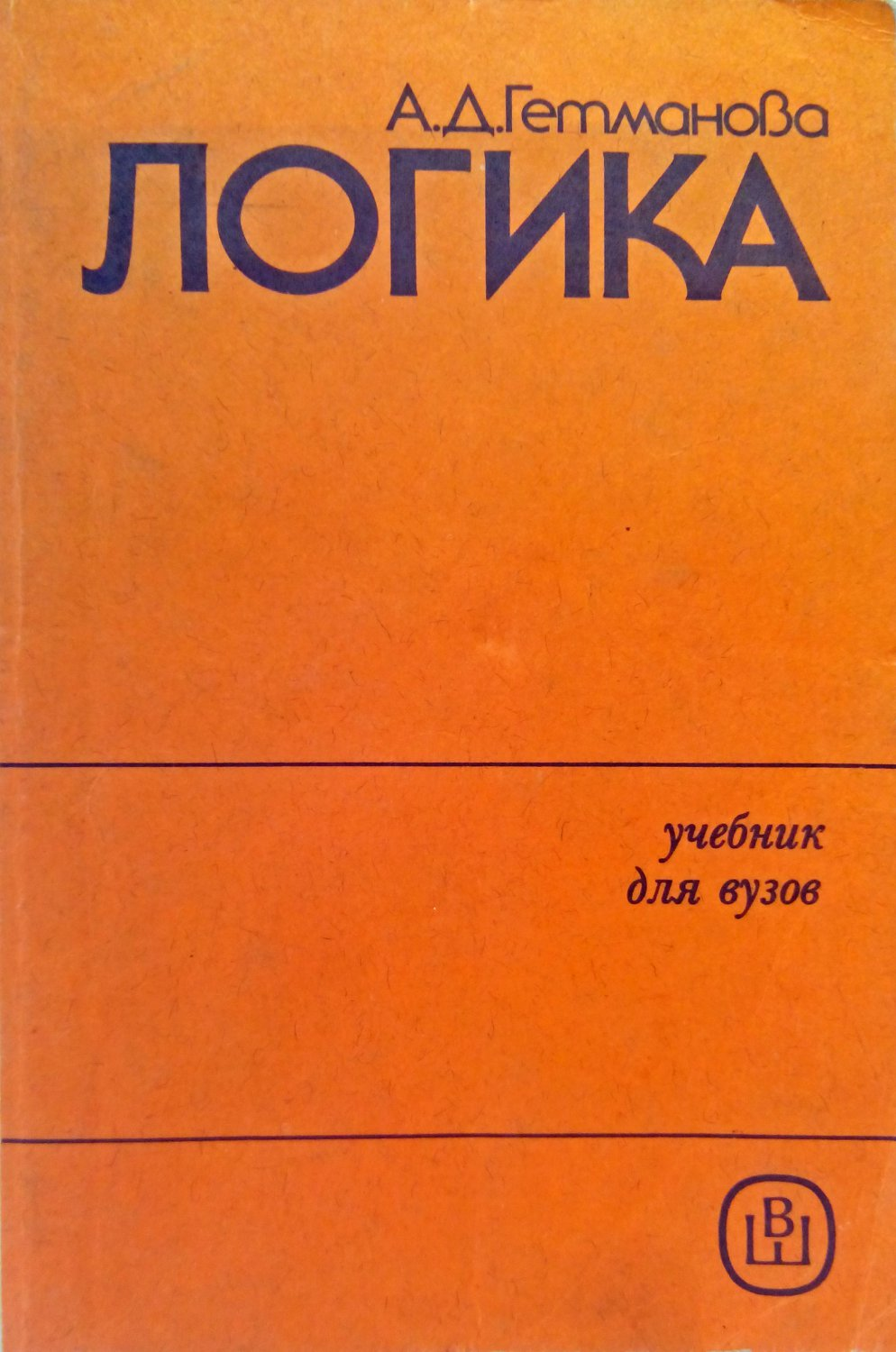 Logic. USSR textbook for higher education. �огика. �.�.�е�манова. У�ебник