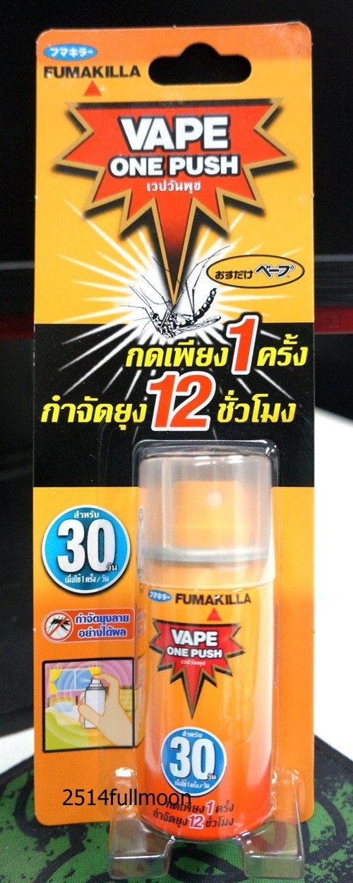 10 ml. VAPE ONE PUSH Orange Scent MOSQUITO Repellent Spray