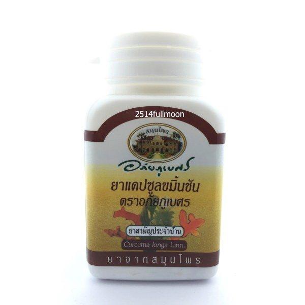 60 Capsules 1 Bottles Abhaibhubejhr Turmeric Herbal Curcuma Longa Curcumin 400 mg.