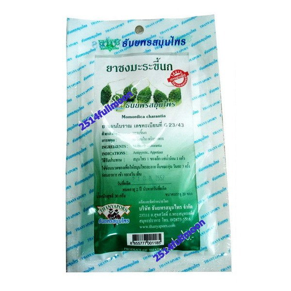 60 Teabags Herbal Momordica Charantia Tea Lower Blood Sugar Toxins Herbal