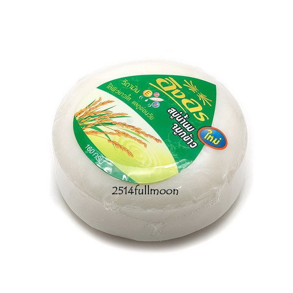160 g. ING-ON Rice Milk Soap Natural Vitamin E Skin Whitening Reduce Blemish