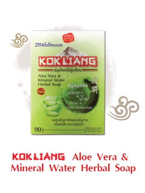 90 g. KOKLIANG Aloe Vera & Mineral Water Herbal Soap