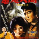 Secret Of The Telegian (1960) - Jun Fukuda DVD