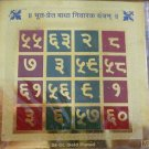 Bhoot Pret Badha Nivaran Yantra -Remove Negative Effects In Business + Shipping