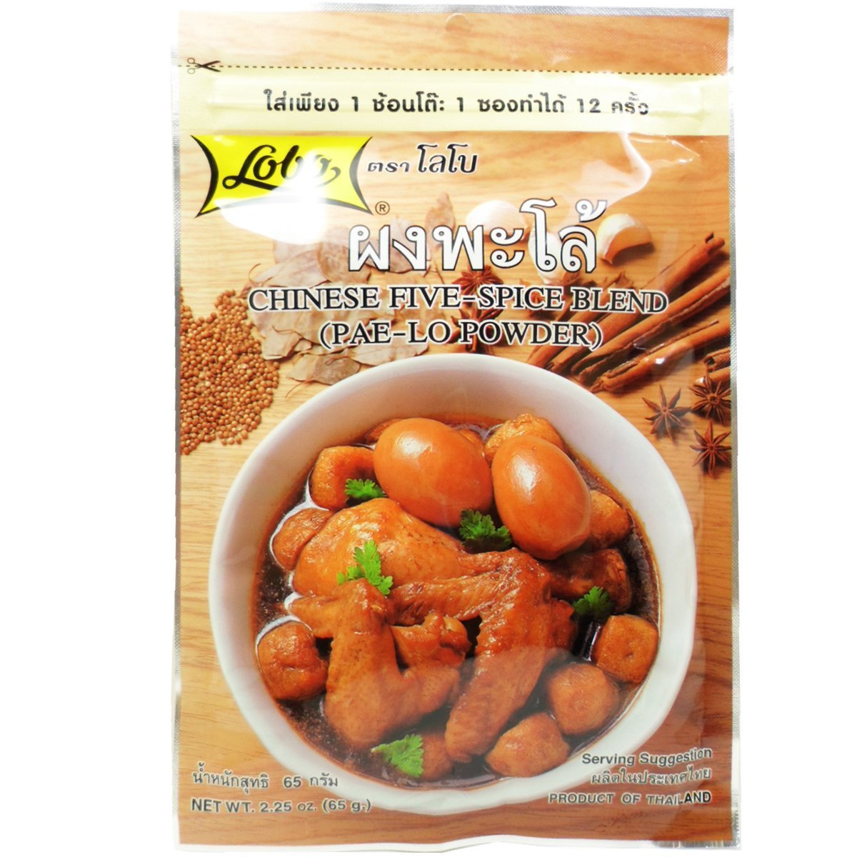 Lobo Chinese Five-spice Blend Pae-lo Powder 65g (Pack of 3 pieces)