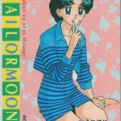 Sailor Moon PP 5 Card 255