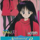 Sailor Moon PP 5 Card 232