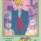 Sailor Moon PP 1 Card #24