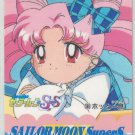 Sailor Moon PP 12 card 569 pull pack