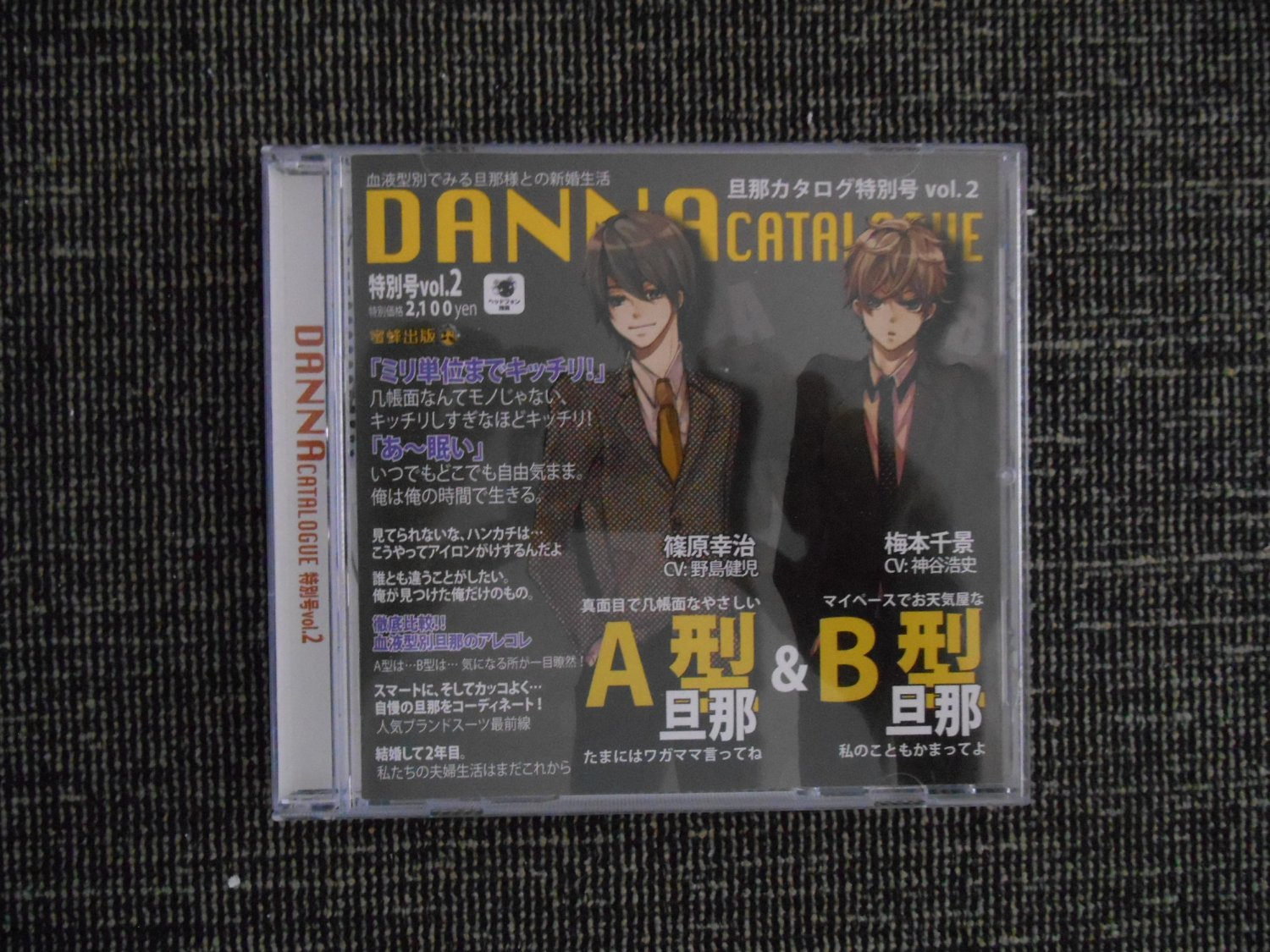 Danna Catalogue Bloodtype Series Vol.02 - Type A Vs. B blood types � honeybee � (Drama CD)