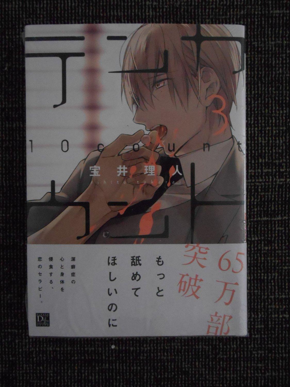 Brand NEW | 10 count - Vol.3, Rihito Takarai, Dear Plus Comics - Japanese Manga (YAOI)
