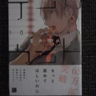 Brand NEW | 10 count - Vol.3, Rihito Takarai, Dear Plus Comics - Japanese Manga (YAOI)