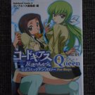 Brand NEW | Code Geass: Queen Volume 1, Official anthology - Japanese Manga