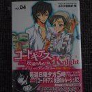 LIKE NEW | Code Geass: Knight Volume 4, Official anthology - Japanese Manga