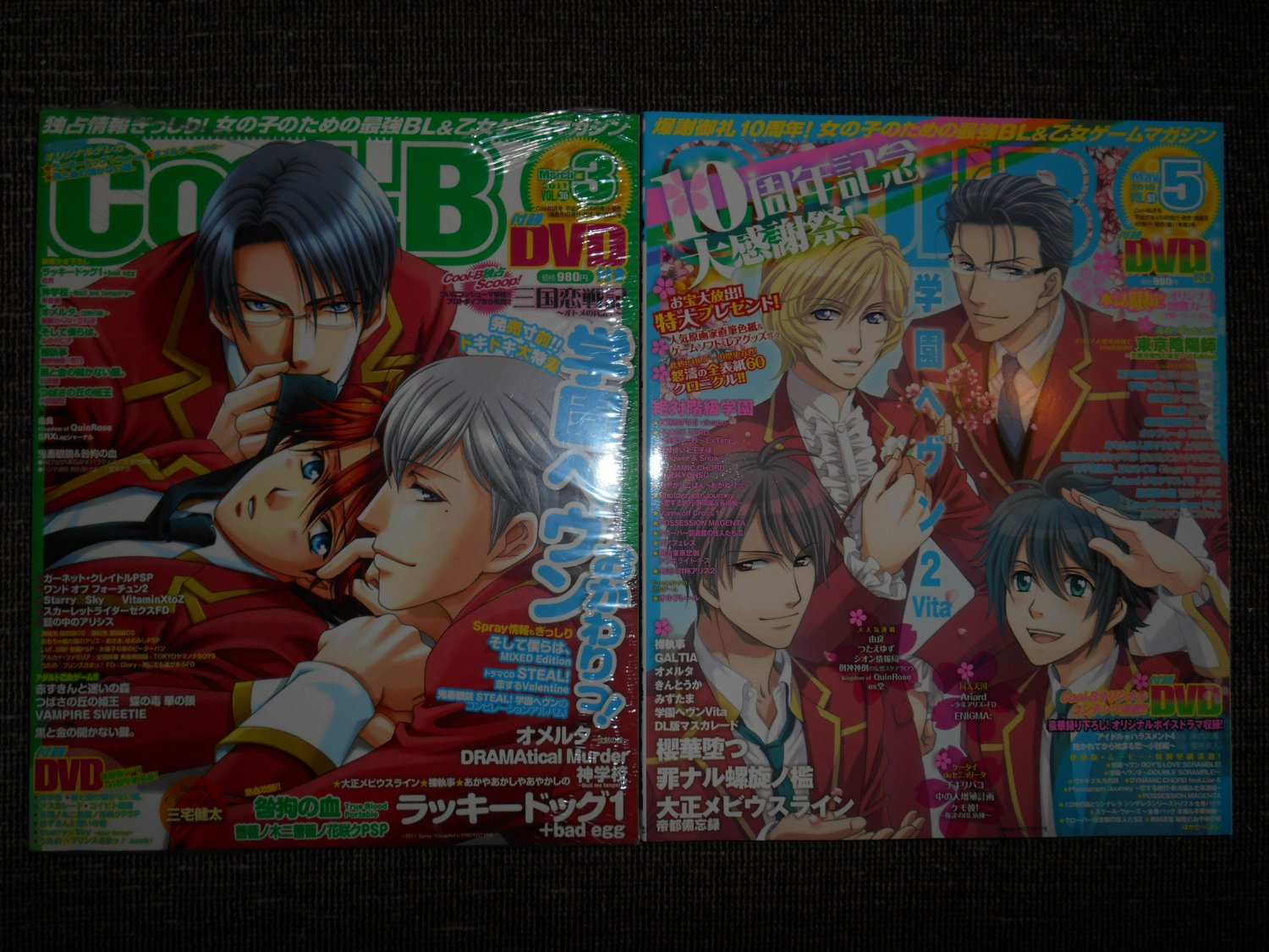 Cool B Magazine - 2011/2015 - Yaoi Game - Colored Artwork - Gakuen Heaven: Boy's Love - New/Used