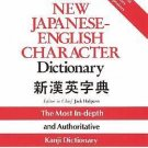 NTC's New Japanese and English Character Dictionary by National Textbook...