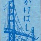 1984 Golden Gate Institute Yearbook San Francisco CA