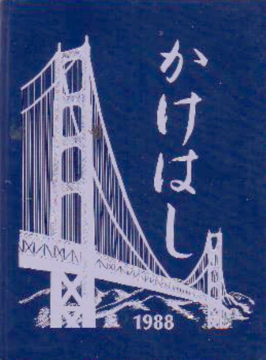 1988 Golden Gate Institute Yearbook ~ San Francisco CA
