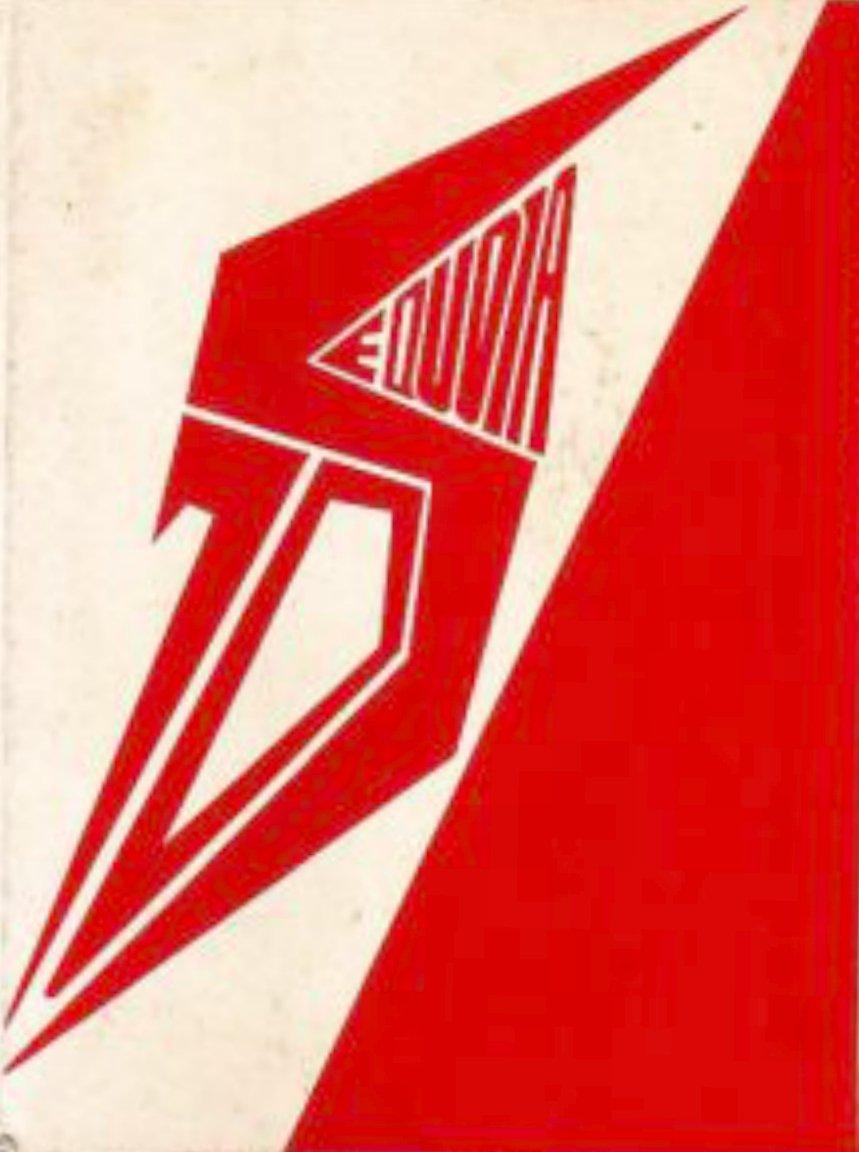 1970 Sequoia Junior High School Yearbook FONTANA Calif