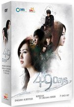 49 Days Korean Drama - YA Entertainment Release Rare OOP