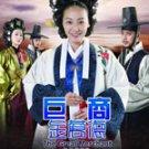 The Great Merchant (Tai Seng / KBS AMERICA)  RARE OOP 10 DVD Set